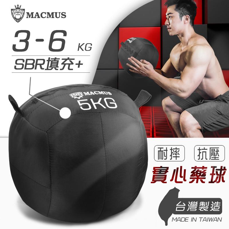 3-6公斤運動藥球